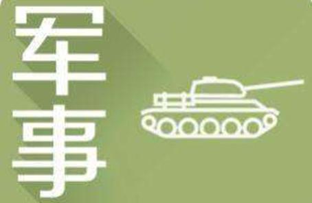 中央軍委國際軍事合作辦公室向美方提出嚴正交涉