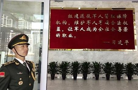 """""""退役軍人事務部""""官方政務微信公眾號正式開通"""