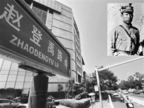 英雄烈士譜丨趙登禹:將軍血戰不歸還