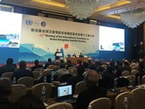 聯合國全球衛星導航係統國際委員會第十三屆大會開幕