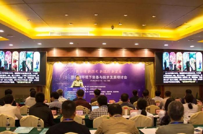 賽創論壇新戰略環境下裝備與技術發展研討會召開