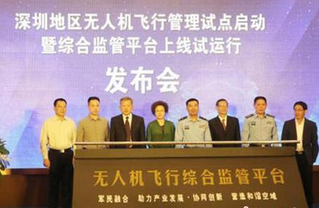 全国首个无人机综合监管平台在深圳上线