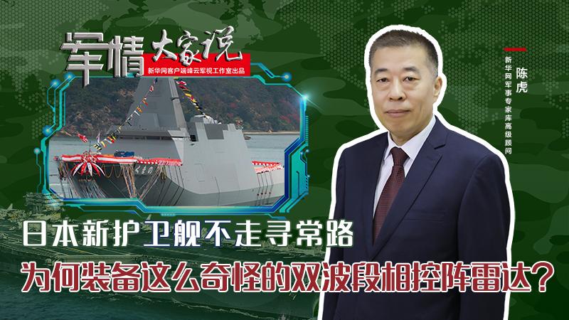 陳虎:日本新護衛艦不走尋常路,為何裝備這麼奇怪的雙波段相控陣雷達?