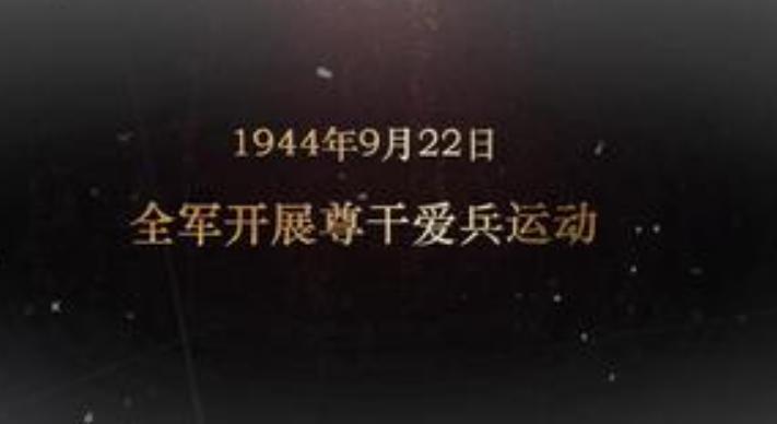 紅色血脈——黨史軍史上的今天 9月22日 全軍開展尊幹愛兵運動