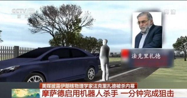 一分鐘完成狙擊!美媒披露伊朗核物理學家法克裏扎德被殺內幕