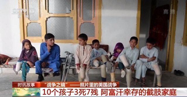 10個孩子3死7殘 戰爭給這個阿富汗家庭帶來的傷痛仍在持續