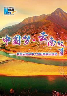 中国梦·云南故事