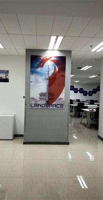 藍箭航天西安辦公區
