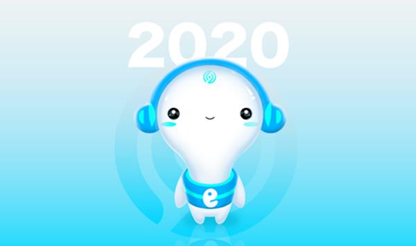 """2020中國互聯網大會吉祥物""""小靈光""""登場"""