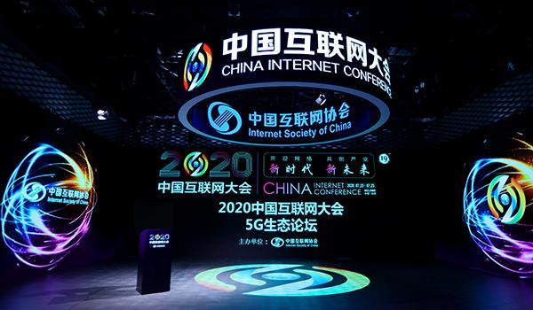 2020中國互聯網大會完整版議程