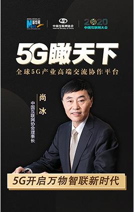 尚冰:5G開啟萬物智聯新時代