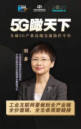劉多:工業互聯網要做到全面連接