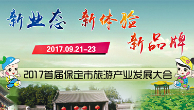 首屆保定市旅遊産業發展大會
