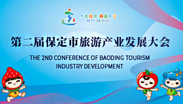 第二屆保定市旅遊産業發展大會