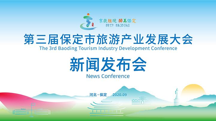 第三屆保定市旅遊産業發展大會新聞發布會直播(回放)