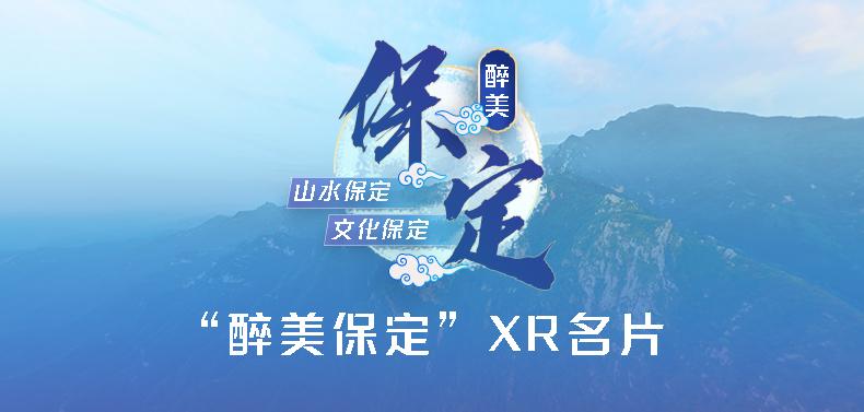 """""""醉美保定""""XR名片"""
