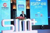 """分享通信提出""""SIM+""""戰略"""
