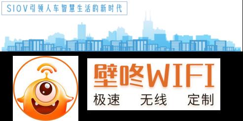 壁咚Wi-Fi可應用方案介紹