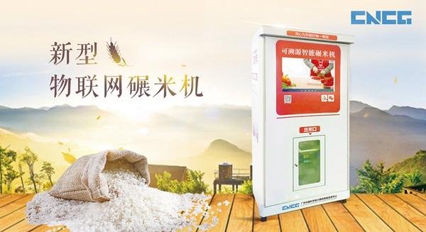 CNICG成功研發新型物聯網自助碾米機 倡導吃米新方式