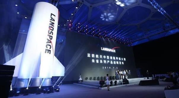 民營中型液體運載火箭研發完畢 藍箭航天液氧甲烷係列運載火箭在京亮相