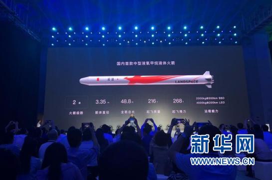 藍箭航天液體運載火箭産品戰略發布會(圖)
