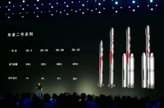 藍箭航天液氧甲烷係列運載火箭亮相:中型液體運載火箭研發完畢