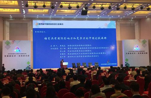 第四屆中國創業投資行業峰會