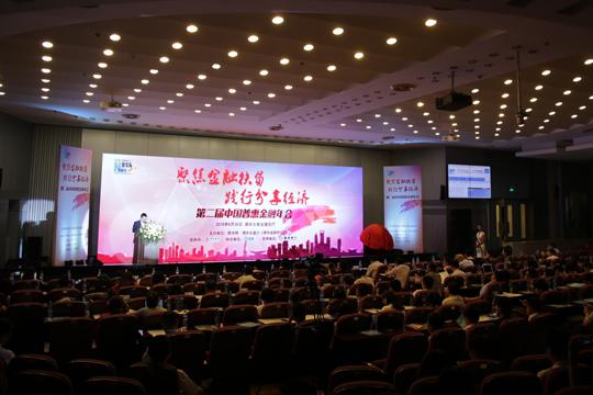 第二屆中國普惠金融年會