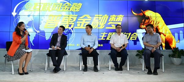 互聯網金融普惠金融夢主題研討會