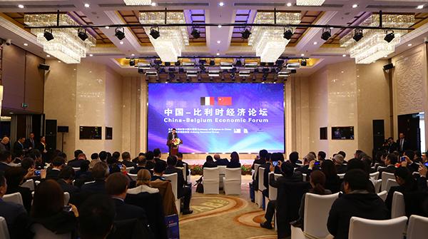 中國-比利時經濟論壇 助推中國企業走進歐洲門戶
