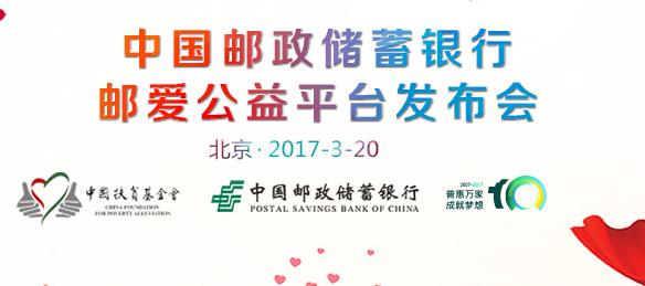 """中國郵政儲蓄銀行發布""""郵愛公益平臺"""""""