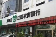 江陰銀行為何成業績最差上市銀行?