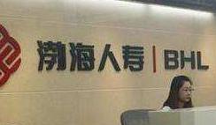 渤海人壽:做有價值、有擔當、有愛心的保險