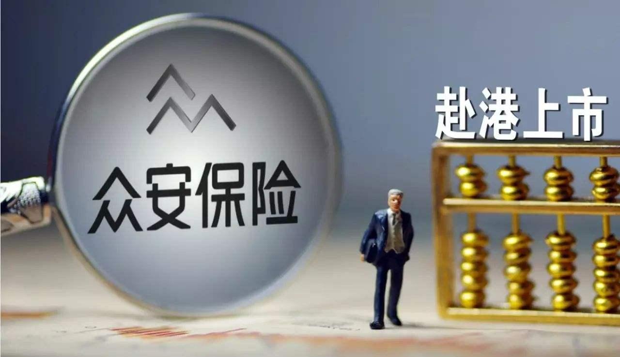 眾安新股發售受熱捧 預計凍結逾2000億港元
