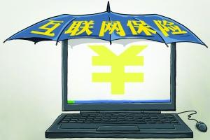 風口競逐 BAT圈地互聯網保險