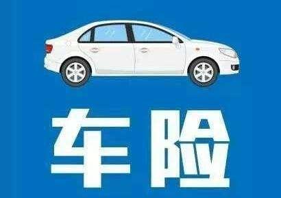 北京保監局:警惕車險營銷新模式