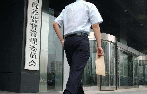 保監會:構建嚴密有效的保險監管體係
