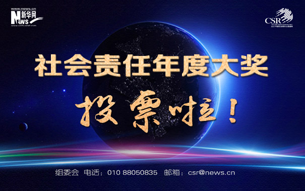 2017中國社會責任優秀案例評選
