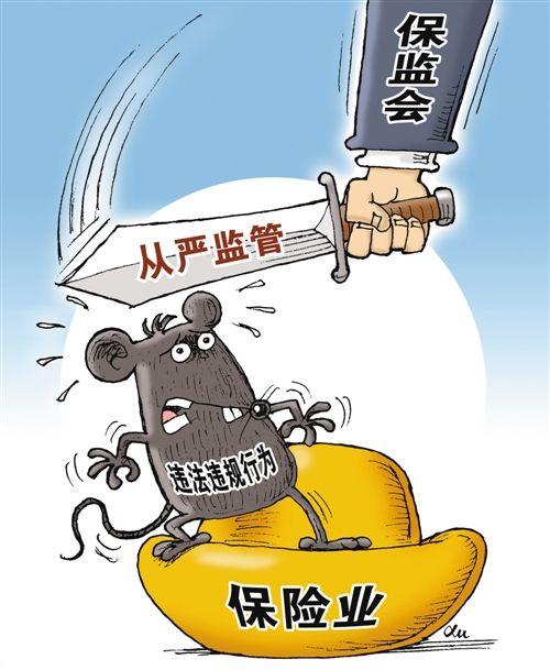 """三險企違規遭""""雙罰"""":新産品禁報 問題産品禁發"""