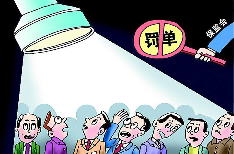 50多家保險機構1月被罰3039萬元
