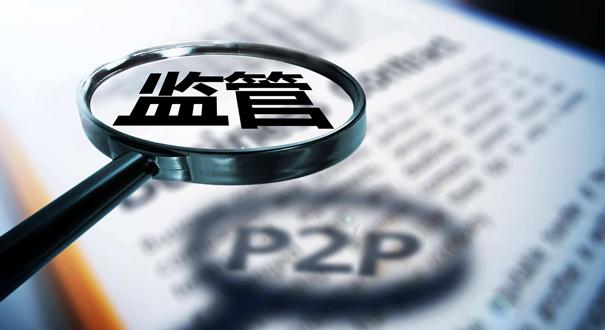網貸備案大限將至 P2P平臺加速洗牌
