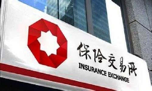 國際再保險平臺正式起航 首單業務完成簽約