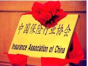 中保協:賬戶安全類保險市場潛力巨大