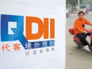 """QDII額度告別數年零增加 基金保險""""出海""""添""""彈藥"""""""