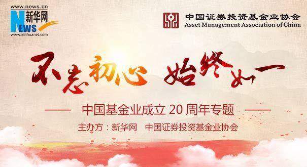 中國基金業成立20周年