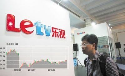 珠江人壽踩雷樂視網 去年減值損失5760萬