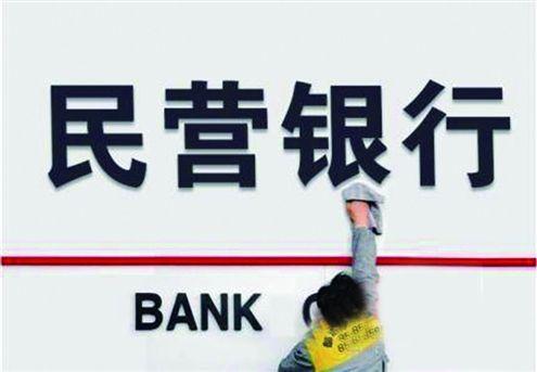 """民營銀行年報首現三年零""""不良"""""""