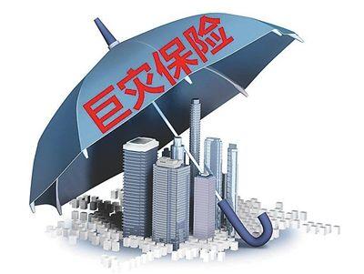 上海市啟動巨災保險試點