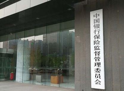 銀保監會修訂完善精算報告制度