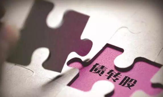 銀行債轉股實施機構新規落地高資本計提問題望緩解
